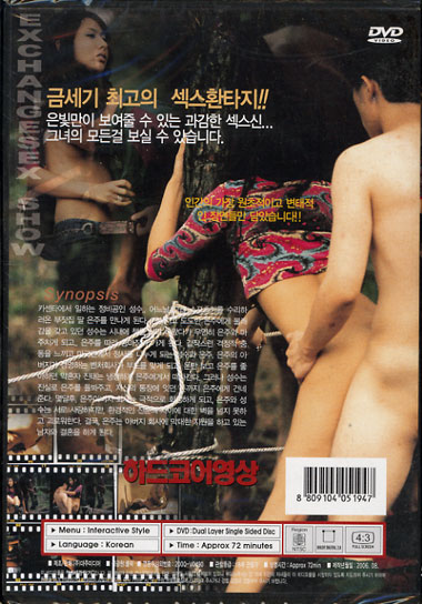 zhestkaya-drama-s-erotikoy